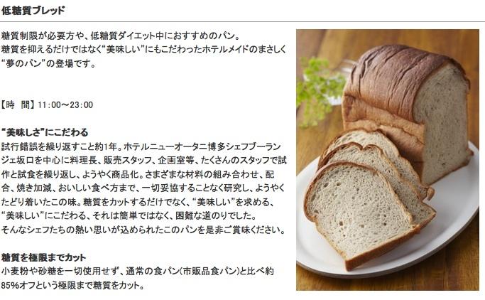ホテルニューオータニ博多で販売している低糖質パン