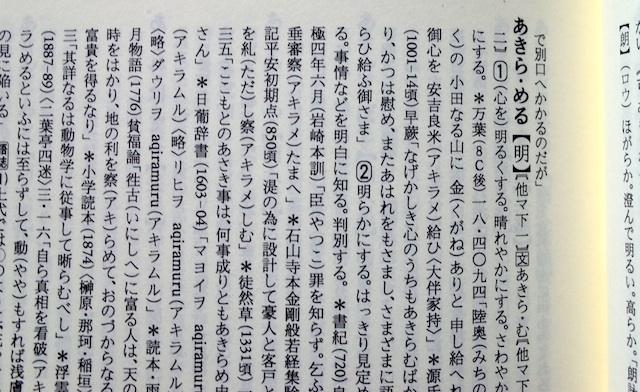 日本国語大辞典より