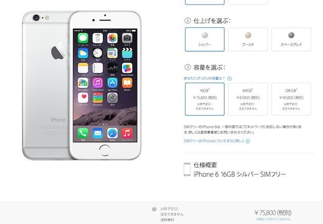 iPhone6noOrder
